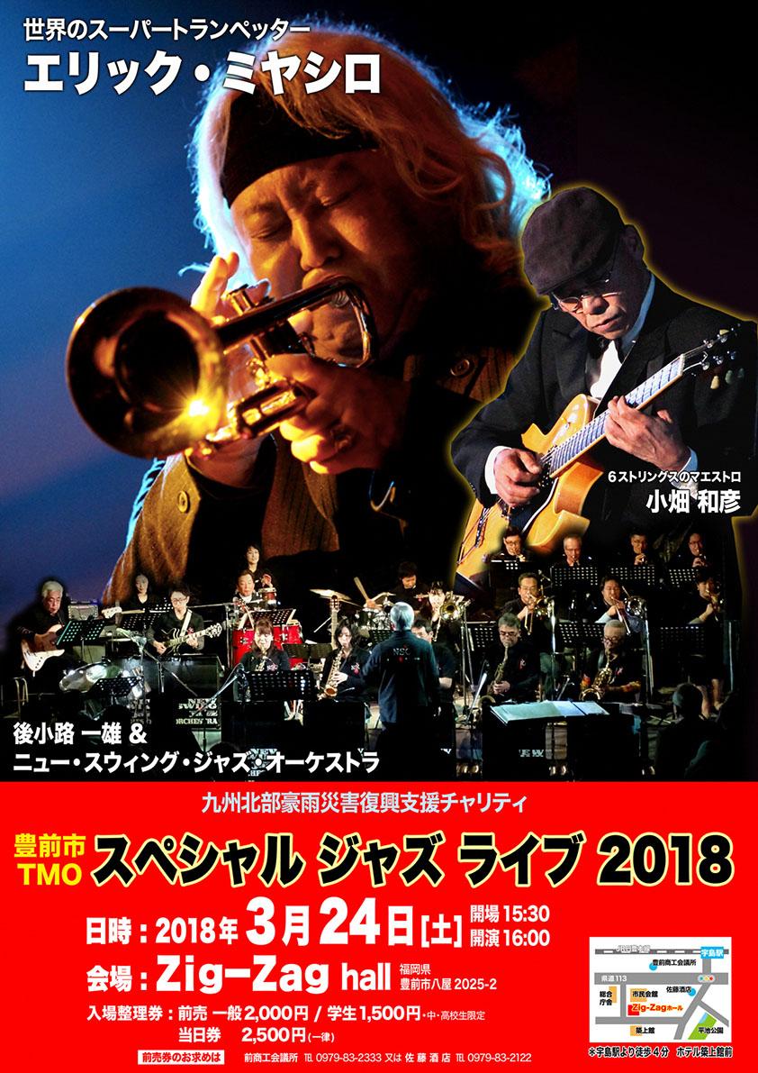 豊前市TMO スペシャルジャズライブ2018